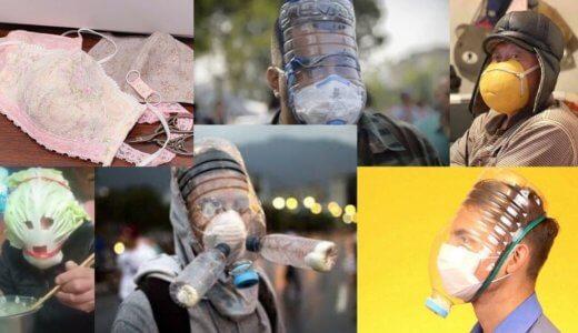 新型肺炎コロナウイルス対策のおもしろ自作マスク特集【発想が神】