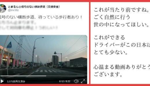 信号のない横断歩道で一人のドライバーがとった行動に賞賛の声←あなたはできますか?