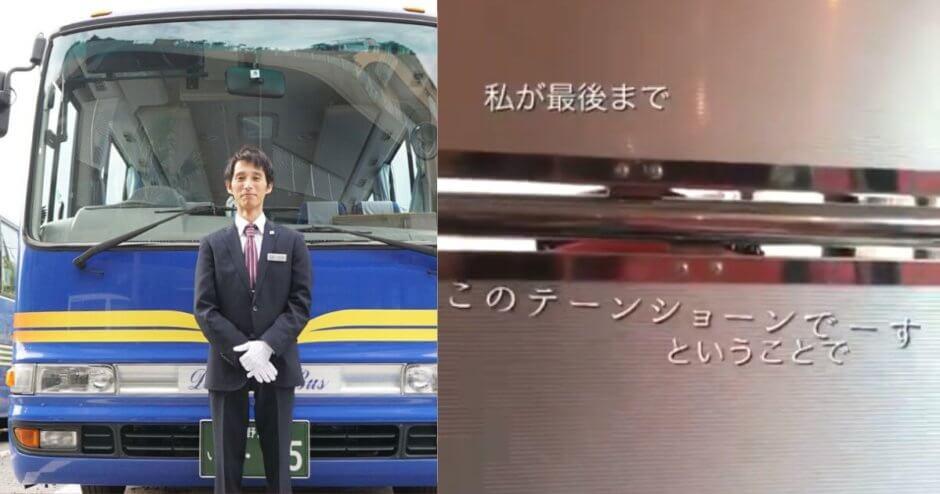【腹筋崩壊】SNSで度々話題になるディズニーリゾートのバス運転士のハイテンションでクレイジーなトークをご覧くださいwww【字幕あり】