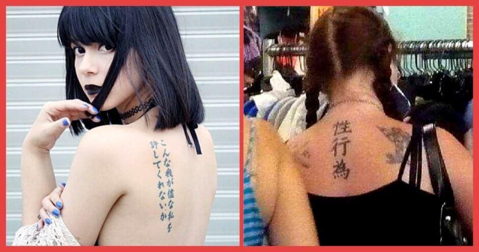【理解不能】日本語を知らない人が彫ってしまった間抜けなタトゥー10選www
