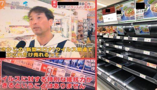 【買い占め騒動】トイレットペーパーに続きとある食材が売り切れ!?デマの拡散で混乱状態…【発信源はテレビ】