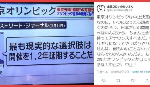 【東京五輪中止危機!?】組織委員会のお偉いさんが重大発言!!これはいよいよヤバくなってきた…【全部安倍が悪い】
