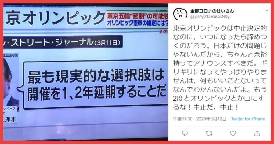 【東京五輪中止危機!?】組織委員会のお偉いさんが重大発言…。これはいよいよヤバくなってきた……【影響は?】