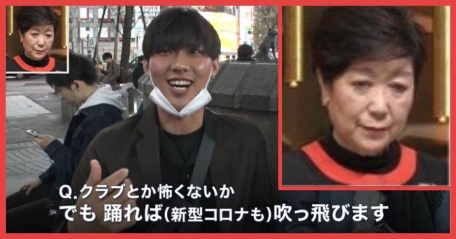 【超絶悲報】東京の若者、小池百合子ちゃんの言うことを全く聞かないww若者に自覚が無さすぎる……。頼むからマスクはしてくれww