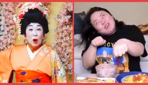 【梅沢富美男、渡辺直美 etc】芸能人のおもしろステイホーム動画まとめwww笑いでコロナを乗り切ろう!!