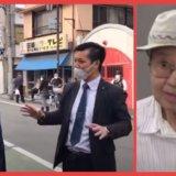 【池袋暴走事故から1年】YouTuber「上級国民の飯塚幸三の家に突撃してみたww」→駆け付けた警察の数がヤバいwww