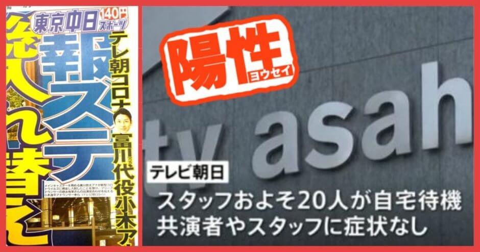 【隠れコロナ】テレビ朝日で20名以上のコロナ罹患者が発生!→そこまで露呈しなかった背景にはとんでもない隠蔽体質が潜んでいた……