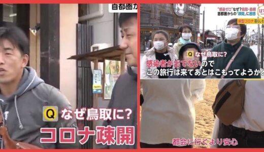 東京民「東京は危ないから地方に逃げるわ」→その末路がやばいww【日本終了】