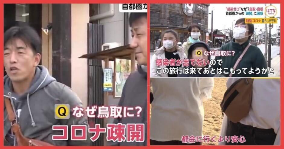 【悲報】東京民、地方に散らばってしまうwwwすでに感染が全国に広まっている模様……【東京脱出】