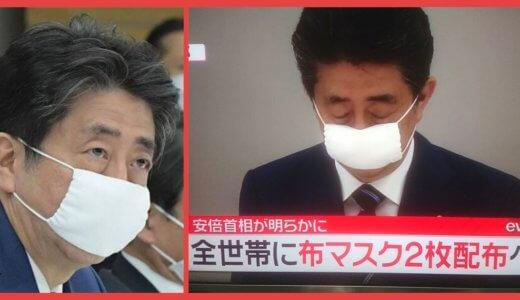 【超絶悲報】安倍首相、全世帯に布マスクを2枚ずつ配布すると表明。ネットの声「アホなの???」