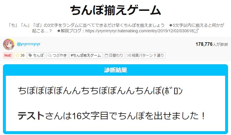ちんぽ揃えゲーム│16文字目