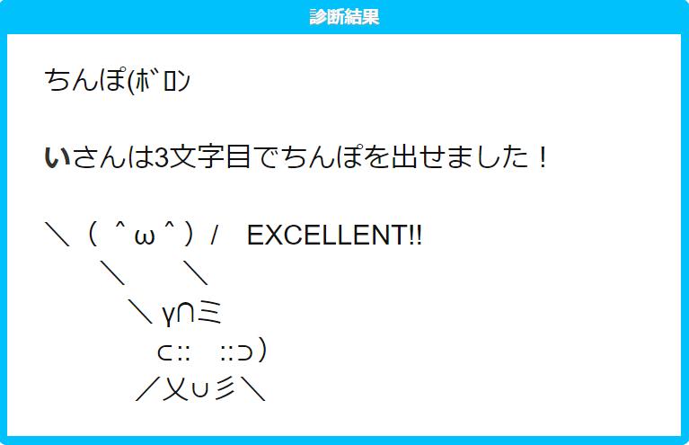 ちんぽ揃えゲーム│3文字目