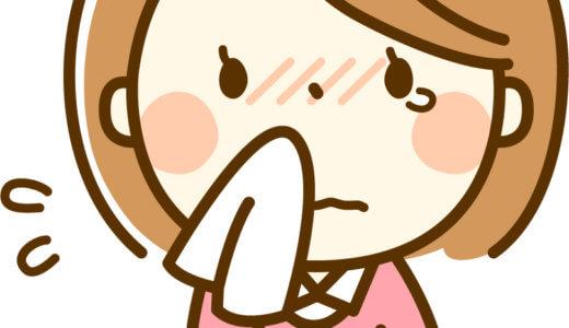 くしゃみと鼻水がひどい(´-ω-`)