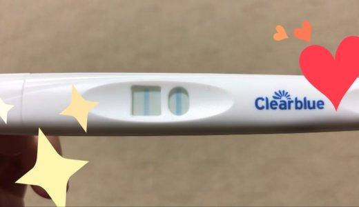 【ついに妊娠!】私が妊娠に気づいたきっかけと症状!