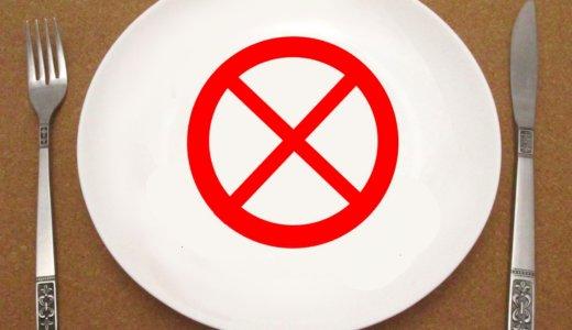 【え!?これ食べちゃダメなの!?】妊婦が避けるべき食べ物とは?
