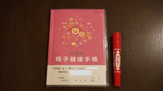 札幌市の母子手帳の大きさ比較