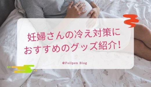 妊婦さんの冷え対策におすすめのグッズ5選!