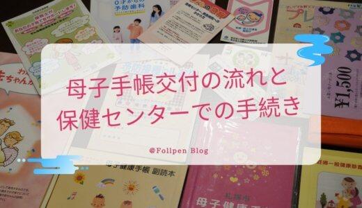 【札幌市】母子手帳交付の流れと保健センターでの手続きレポート