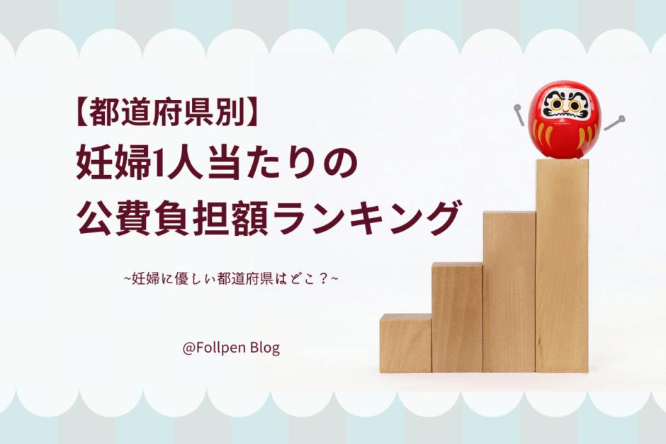 【都道府県別】妊婦健診における妊婦1人当たりの公費負担額ランキング