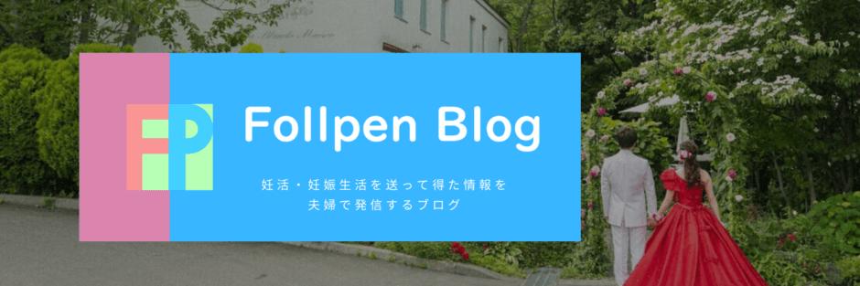 Follpen Blog│妊活・妊娠生活を送って得た情報を夫婦で発信するブログ