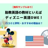 胎教英語の教材といえばディズニー英語DWE!口コミと評判・おすすめの理由は?【無料サンプルあり】