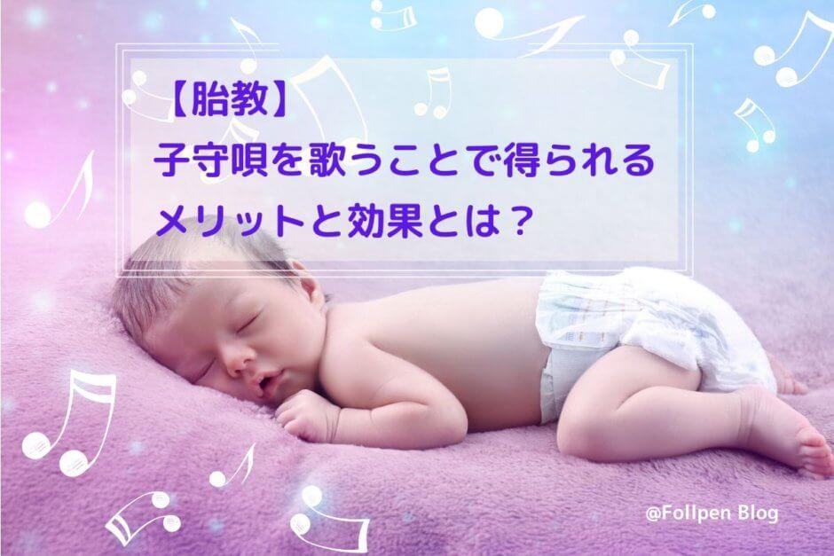 【胎教】子守唄を歌うことで得られるメリットと効果とは?