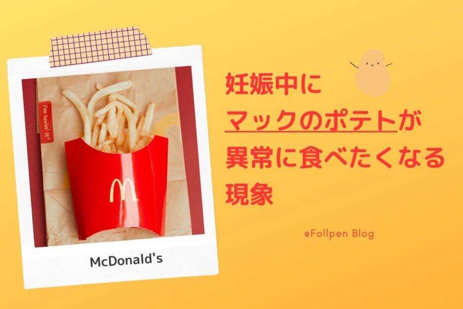 妊娠中にマクドナルドのポテトが異常に食べたくなる現象