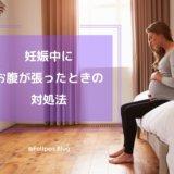 妊娠中にお腹が張ったときの対処法