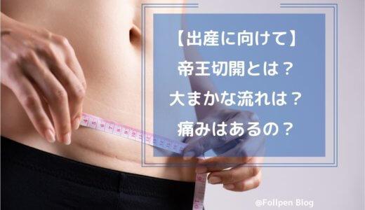 【出産に向けて】帝王切開とは?大まかな流れは?痛みはあるの?