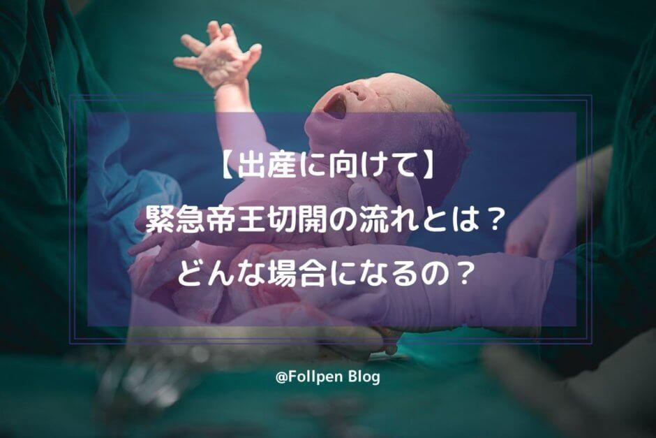 【出産に向けて】 緊急帝王切開の流れとは? どんな場合になるの?
