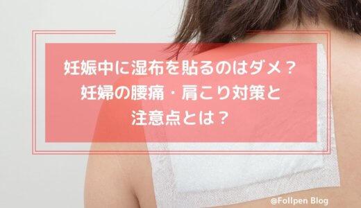 妊娠中に湿布を貼るのはダメ?妊婦の腰痛・肩こり対策と注意点とは?