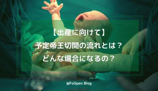 【出産に向けて】予定帝王切開の流れとは?どんな場合になるの?